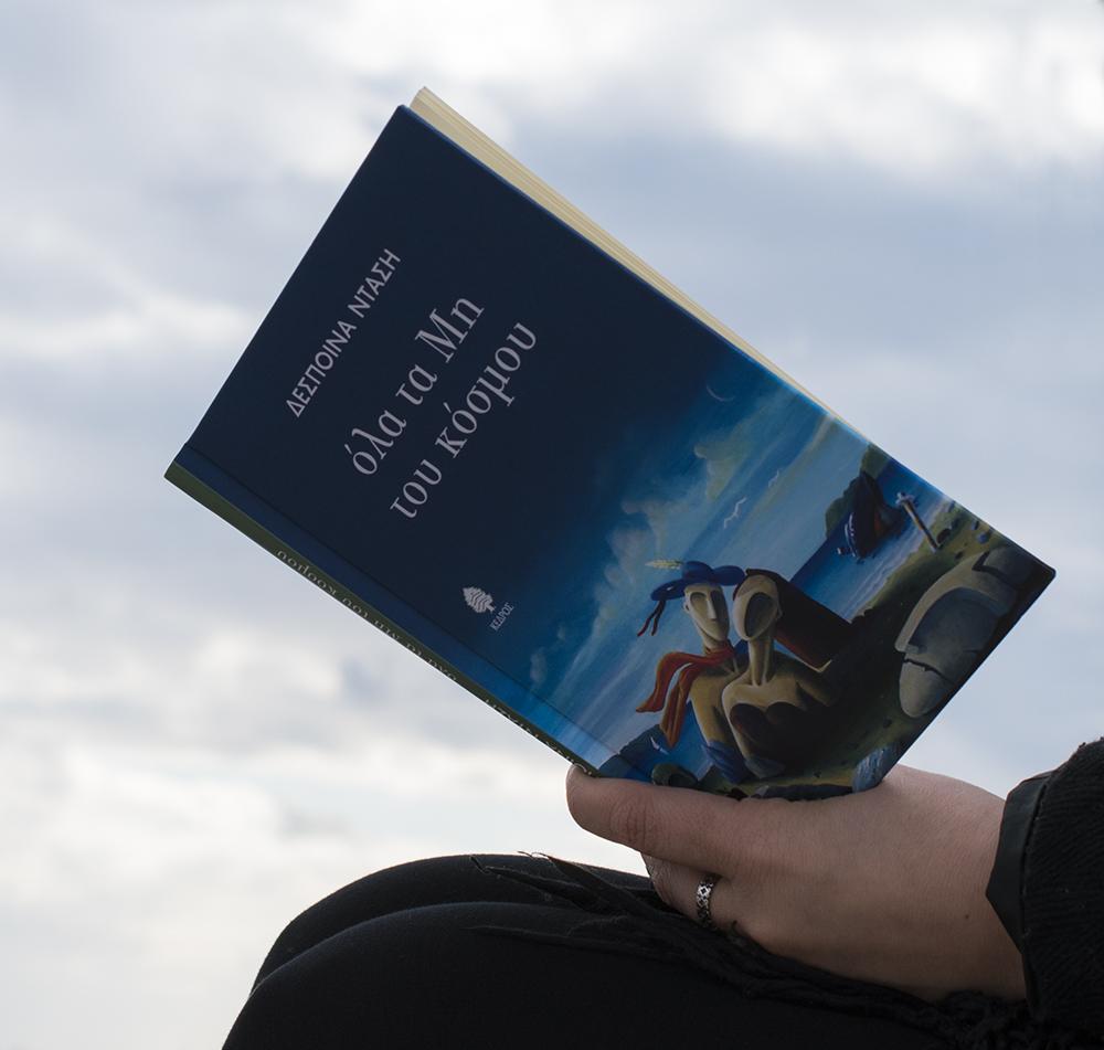 ''Ξέφωτα'', συνέντευξη στην Σμαράγδα Πιτσιλίδου