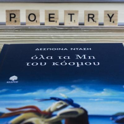 ''Απαραίτητη...'', συνέντευξη στην Ιωάννα Αλεξοπούλου
